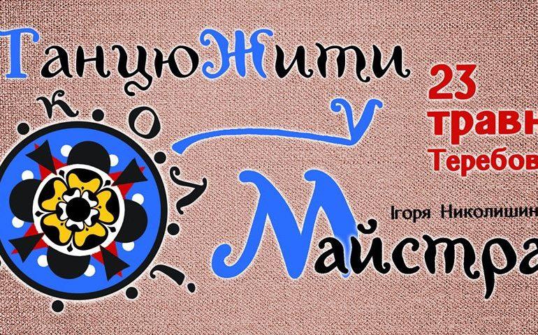 """""""Коло Майстра"""" - танцювальний фестиваль"""